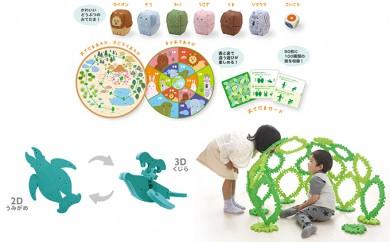 [№5786-2349]家族で遊べる知育玩具セット(うみがめ)