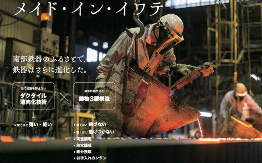 強度薄肉の鉄器を実現できる鋳物会社は、日本でも片手に満たない数しか存在しません。