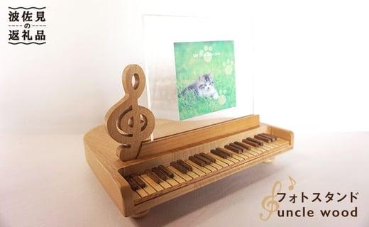 NC02 【ギフトにおすすめ】ピアノのフォトスタンド【木の工房あんくるうっど】-1
