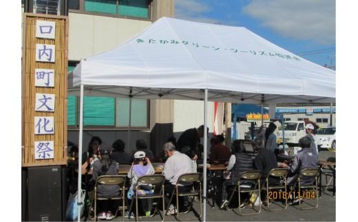口内町文化祭