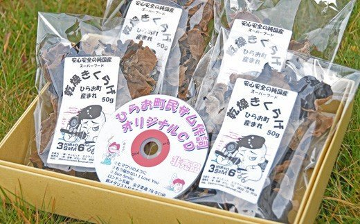 p10-1 平生町産きくらげ(ひらお町民サムオリジナルCD付)