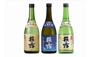 ◆萩乃露 純米吟醸三種セット