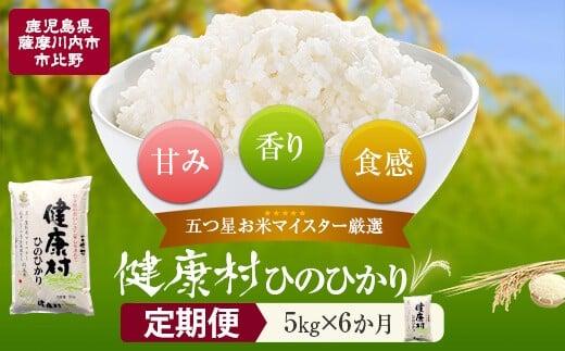 D-601【6カ月定期便】健康村5kg ヒノヒカリ