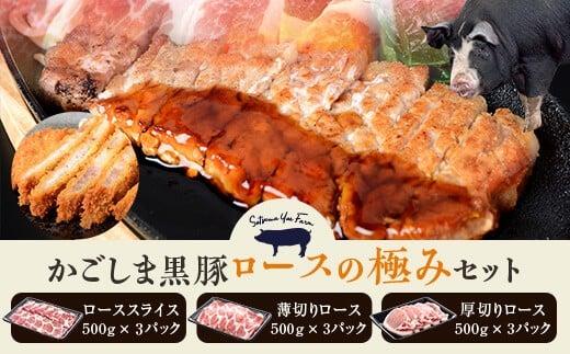 """かごしま黒豚""""ロース""""の極みセット(計4.5kg)"""