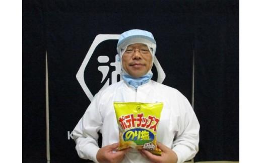(工場長コメント)当社の自信作『ポテトチップスのり塩』を是非、ご賞味ください!
