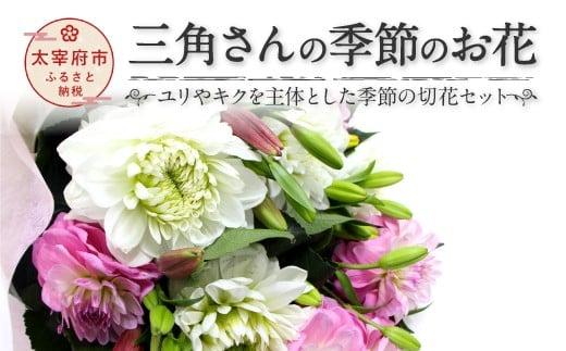 三角さんの季節のお花