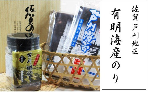 佐賀芦刈海苔(板のり付)セット 有明海産