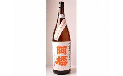 No.376 阿櫻 特別純米無濾過原酒 吟の精 1,800ml / 日本酒 特別純米酒 フルーティー 秋田県 特産