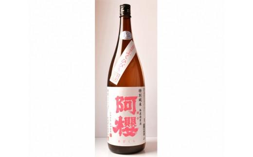 No.373 阿櫻 特別純米無濾過原酒 ふくひびき 1,800ml / 日本酒 特別純米酒 フルーティー 秋田県 特産
