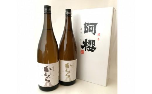 No.415 かまくら(純米・本醸造)味比べセット 1,800ml×2本 / 日本酒 辛口 呑み比べ 秋田県 特産