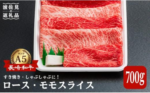【A5ランクのすき焼きを♪】長崎和牛すき焼き・しゃぶしゃぶ700g [NA45]