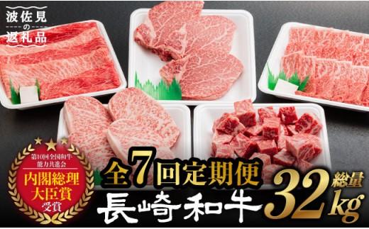 【総計32㎏!超豪華長崎和牛食べ尽くし♪】長崎和牛7回お届け便 [NA53]