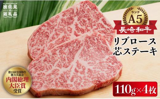 【極旨リブロース♪ステーキ4枚】長崎和牛リブロース芯ステーキ110g4枚 [NA44]