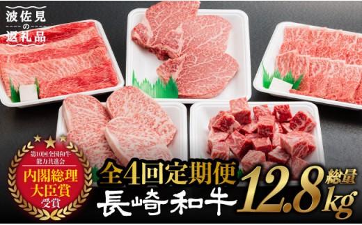 【長崎和牛を食べつくし♪大満足の総計12.8kg】長崎和牛4回お届け便 [NA51]