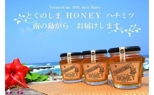 209~南の島からの贈り物~とくのしまの純粋ハチミツ