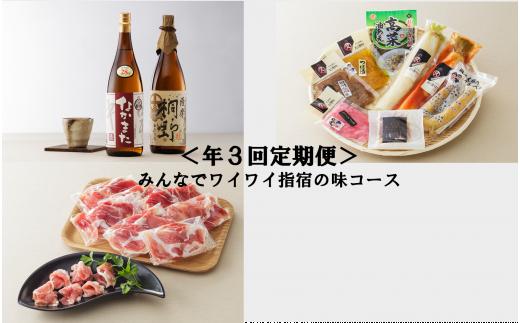 <指宿×高島屋コラボ企画>みんなでワイワイ指宿の味コース(年3回定期便)