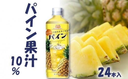 沖縄ボトラーズ パイン果汁10% 24本入り