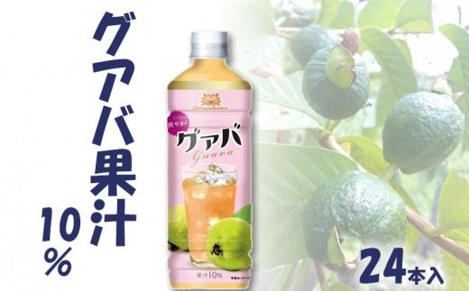 沖縄ボトラーズ グアバ果汁10% 24本入り