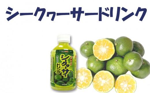 シークヮーサードリンク 果汁10%