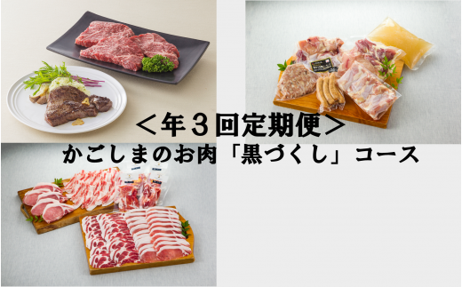 <指宿×高島屋コラボ企画>かごしまのお肉「黒づくし」コース(年3回定期便)