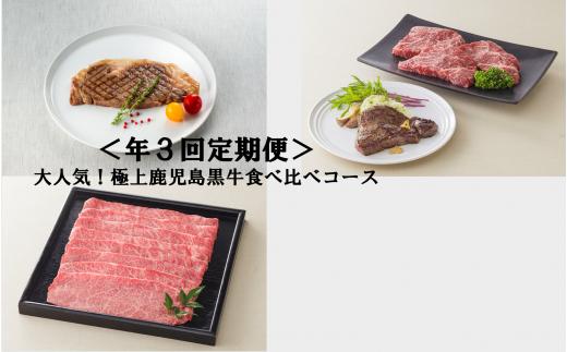 <指宿×高島屋コラボ企画>大人気!極上鹿児島黒牛食べ比べコース(年3回定期便)