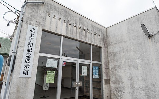 平成14年に開館した北上平和記念展示館。ここには戦地からの手紙(軍事郵便)が7000通保存されています。