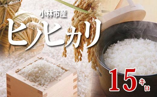 「特A米」小林産ヒノヒカリ(無洗米)<15kg:西諸米穀商協同組合> SNB08