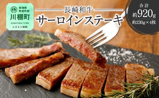 長崎和牛 サーロイン ステーキ 約230g×4枚