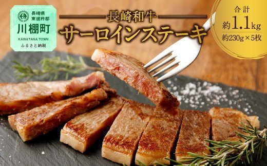 長崎和牛 サーロイン ステーキ 約230g×5枚