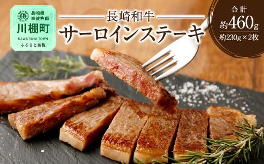 長崎和牛 サーロイン ステーキ 約230g×2枚