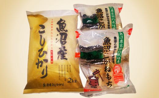 魚沼産コシヒカリ2kg+こがねもち1.2kgセット(長岡川口地域)