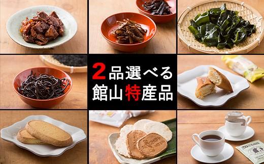 【010-900】2品選べる館山特産品セット