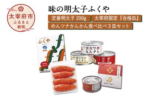 定番明太子200g・太宰府限定『合格缶』・めんツナかんかん食べ比べセット