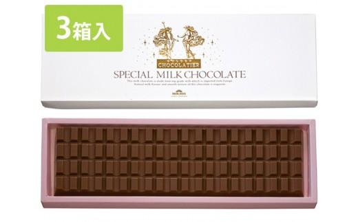 No.020 スペシャルミルクチョコレート(3箱入り) / お菓子 スイーツ 板チョコ 埼玉県