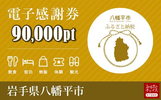 HMC004 岩手県八幡平市 電子感謝券 90,000pt