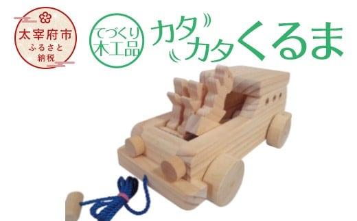 【手作り木工品】カタカタくるま