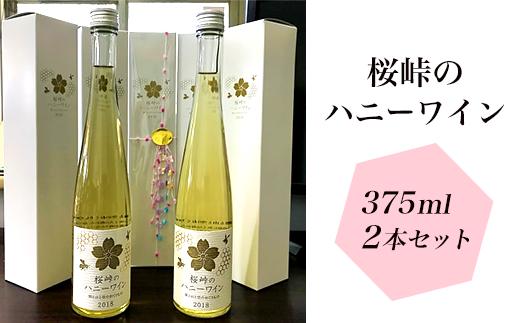 桜峠のハニーワイン 2本セット