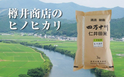Bti-07 【令和2年産】 おいしい仁井田米のお店 樽井商店のヒノヒカリ 3kg