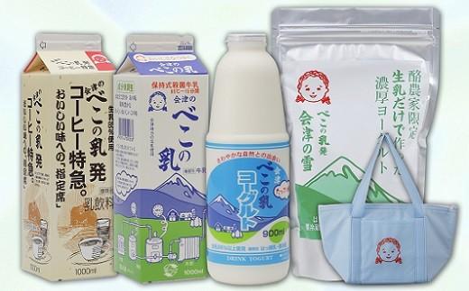 11-A べこの乳とヨーグルトのセット