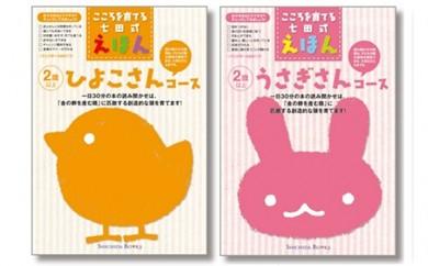 [№5570-0109]江津市限定返礼品:こころを育てる七田式えほんシリーズ 12冊 -2歳から-