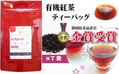 [№5809-3319]静岡県茶品評会★金賞受賞「有機紅茶ティーバッグ7袋セット」