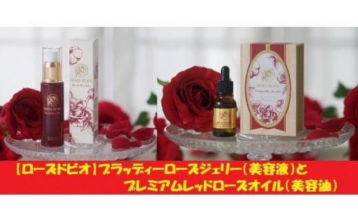 C050 【ローズドビオ】ブラッディーローズジェリー(美容液)とプレミアムレッドローズオイル(美容油)