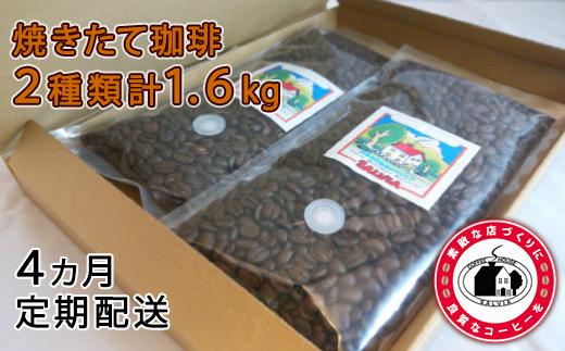 【030-019】まめーるハイグレード定期便 珈琲豆200g×2パックの4回配送