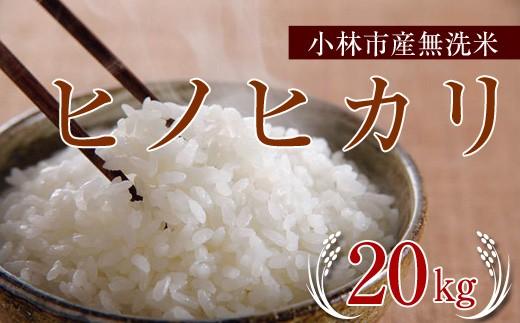 「特A米」小林産ヒノヒカリ(無洗米)<20kg:西諸米穀商協同組合> SNB05