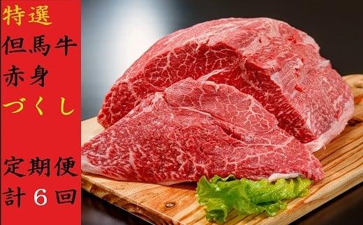 I-3【特選但馬牛定期便】~赤身肉のヘルシーな旨み6回~【2021年4月から開始】