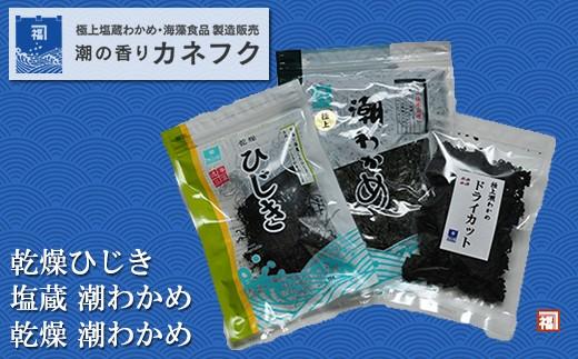 【010-013】潮の香り詰め合わせ