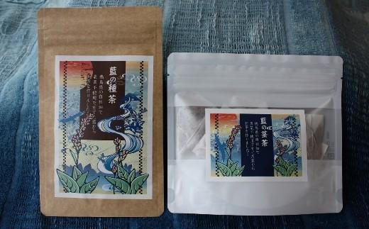 TTS51 あまべ藍茎茶と種茶のセット