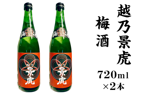 越乃景虎 梅酒2本セット【諸橋酒造】