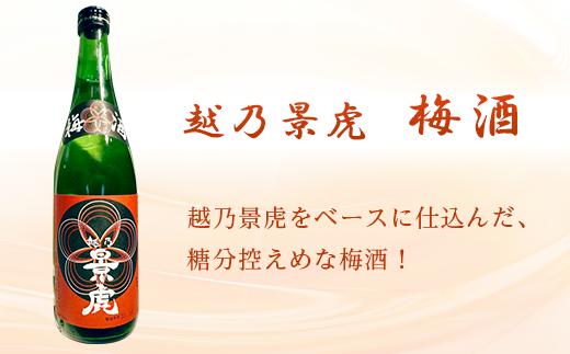 【越乃景虎】梅酒 720ml