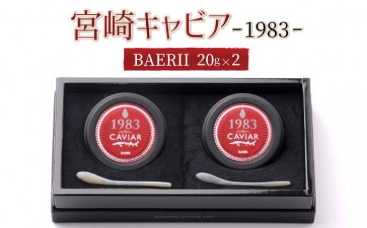 【お中元用】MIYAZAKI CAVIAR 1983 BAERII(20g)2個セット(EE012)